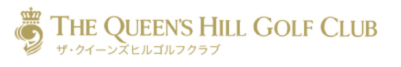 THE QUEEN'S HILL GOLF CLUB ザ・クイーンズヒルゴルフクラブ